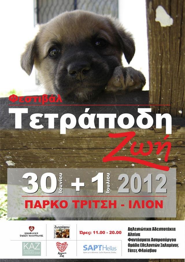 060712195718TetrapodiZoi-Dog-LowRes