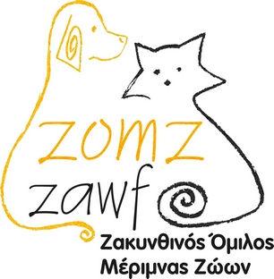 logo zakynthinos omilos copy