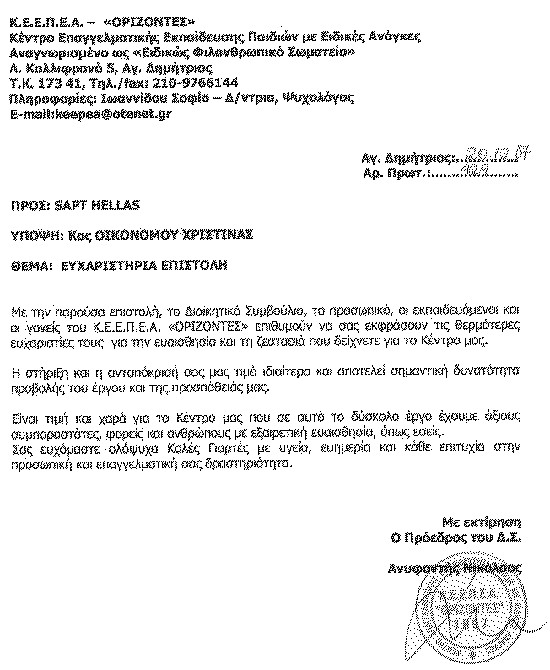 02160883500LETTER KEEPEA