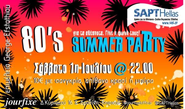 SAPT Hellas '80s Summer Party